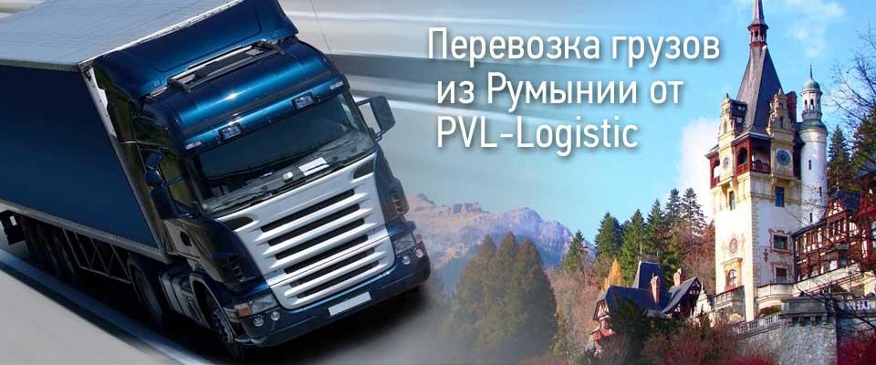 Перевозка грузов из Румынии от PVL-Logistic