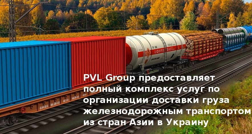 Железнодорожные перевозки грузов из Китая в Украину